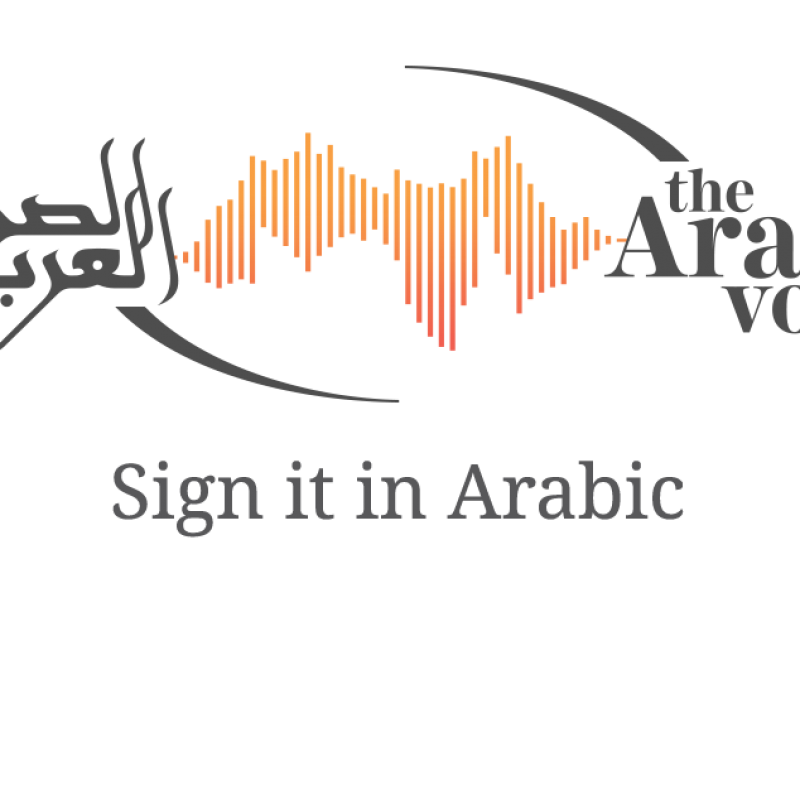THE ARABIC VOICE™ Voiceover Studio Finder